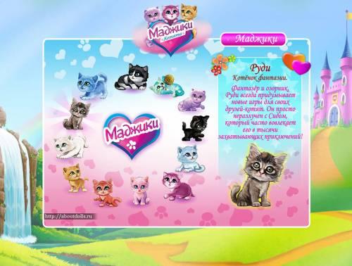 Картинки маджики котята